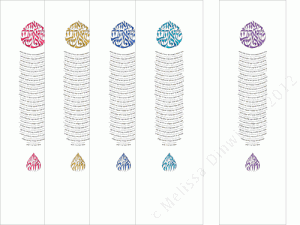 Soul's Delight Ketubah - several colors available