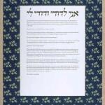 Japanese Papers Ketubah - Custom Ketubah ©Melissa Dinwiddie