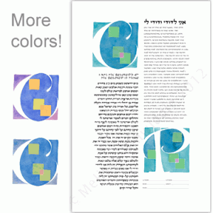 Colorful Capitals Ketubah by Melissa Dinwiddie - several colors available