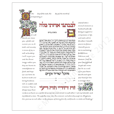 Illuminated Letters Ketubah (Lithograph) by Melissa Dinwiddie