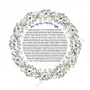 Floral Wreath Ketubah by Melissa Dinwiddie (shown with interlinear text)